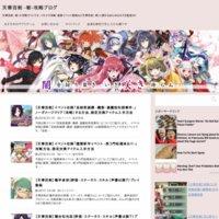 天華百剣 -斬-攻略ブログ