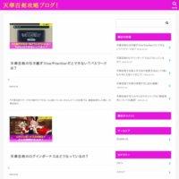 天華百剣攻略ブログ!